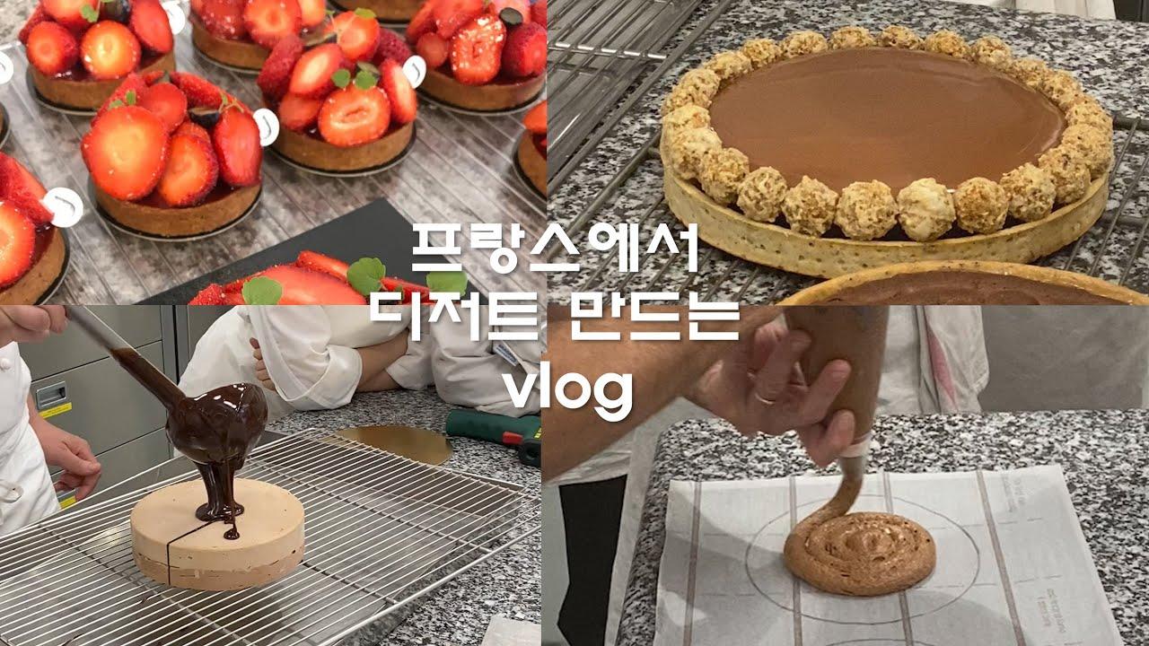 ?? 하루종일 프랑스 제과제빵과 디저트 실습 브이로그 vlog