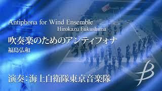 【フル音源】吹奏楽のためのアンティフォナ/福島弘和/Antiphona for Wind Ensemble/Hirokazu Fukushima YDOH-E32