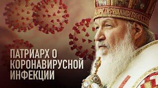 ПАТРИАРХ О КОРОНАВИРУСНОЙ ИНФЕКЦИИ
