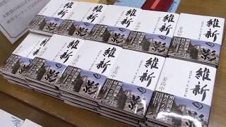 『維新の影』刊行記念講演 話者:姜尚中 論題:明治維新150年の節目...