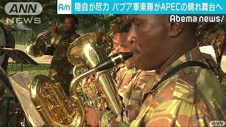 自衛隊指導のパプアニューギニア楽団 APECで初披露(18/11/16)