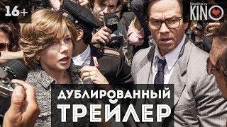 Все деньги мира (2017) русский дублированный трейлер
