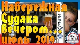 Набережная Судака, вечер... сколько туристов приехало на отдых в Крым