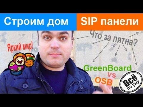 видео: Гринборд или ОСБ. Обзор дома из гринборд плит. Все по уму
