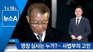 후배 법관 손에 달린 양승태 구속…고민 깊어진 법원 | 뉴스A thumbnail