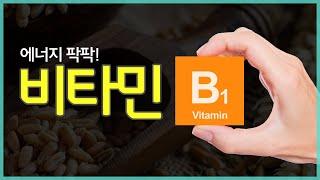 비타민 B1이 결핍되면…