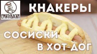 Сосиски для хот-дога (кнакеры), сделанные на измельчителе для мусора