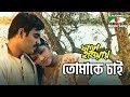 Tomake Chai | Fagun Haway | Movie Song | Tisha | Siam | Sukanya Majumdar | Pintu Ghosh