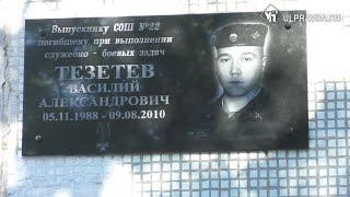 Спас отряд из огня. В Ульяновске установили мемориальную доску Герою России