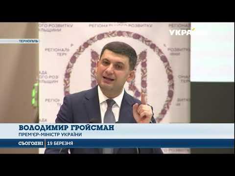 Сегодня: Про досягнення децентралізації говорив прем'єр в Тернополі