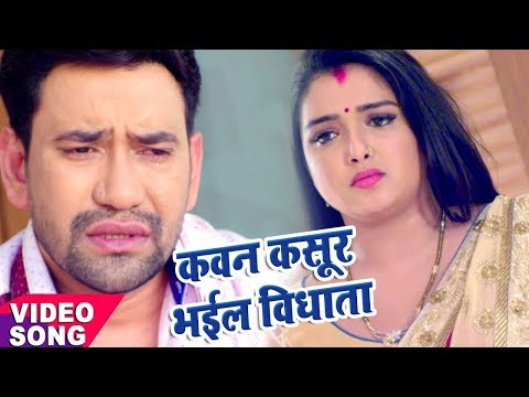 Nirahua Aamrapali Dubey Sad Song - कवन कसूर भईल ऐ विधाता - Bhojpuri Hit Songs 2017 New