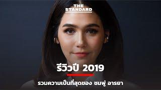 รีวิวปี 2019 รวมความเป็นที่สุดของ ชมพู่ อารยา