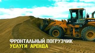 видео Аренда виброкатка в Москве и Московской области по доступной цене.
