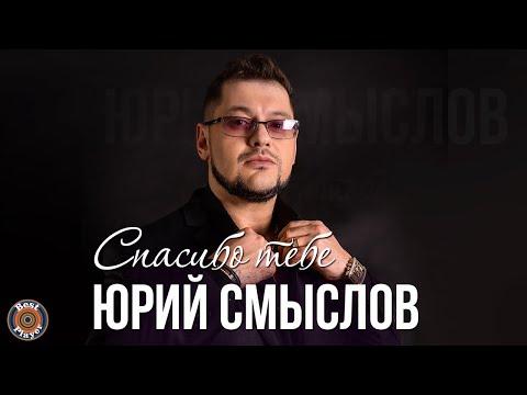 Юрий Смыслов - Спасибо тебе (Альбом 2019)