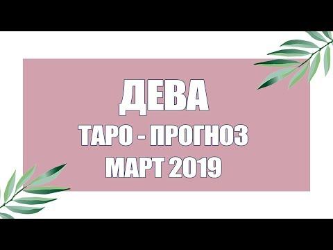 ДЕВА | ТАРО ПРОГНОЗ | МАРТ 2019