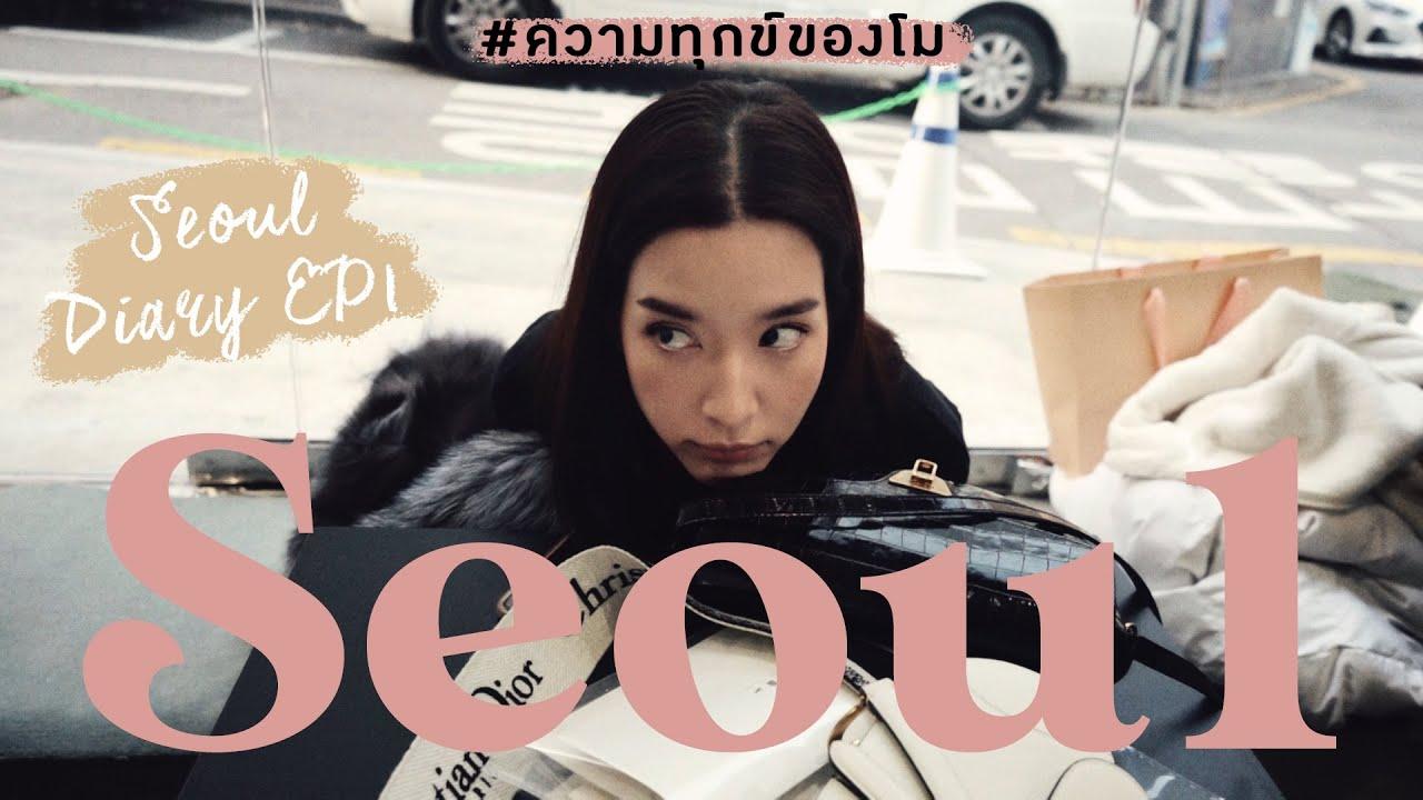 MOMON HappyGirl EP. 5 - Seoul Diary Day 1 ทริปเกาหลีกับความทุกข์ของโมมน