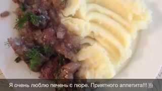 Куриная печень тушеная с луком