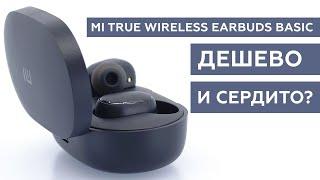 Обзор Беспроводных Наушников Mi True Wireless Earbuds Basic. Xiaomi Обзор