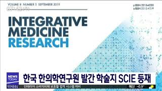 한국 한의학연구원 발간 학술지 SCIE 등재/대전MBC