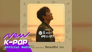 Beautiful / Kim Sung Kyu Video