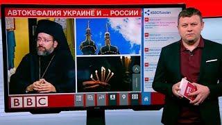 ТВ-новости: как в Константинополе видят конфликт церквей на Украине
