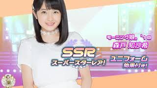 ハロプロ☆タップライブ ガチャ動画35 特効効果求めてVIPガチャ75連