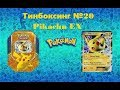 Tin Box with Pikachu EX(RUS)