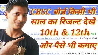 CBSC बोर्ड किसी भी साल का रिजल्ट कैसे देखें old, CBSE BOARD RESULT HOW TO VERIFY by eductionsaurabh