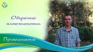 Приглашение на обучение кинезиологии в Запорожье