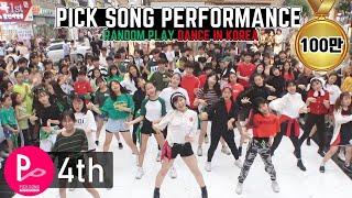 「RPD」 KPOP Random Play Dance in Korea (4th PICK SONG PERFORMANCE) 랜덤플레이댄스 (제4회 픽송퍼포먼스)