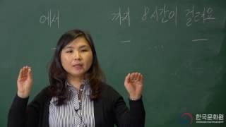 2 уровень (5 урок - 1 часть) ВИДЕОУРОКИ КОРЕЙСКОГО ЯЗЫКА