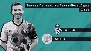 ФК КФ - СПбПУ. Зимнее Первенство. 1 матч