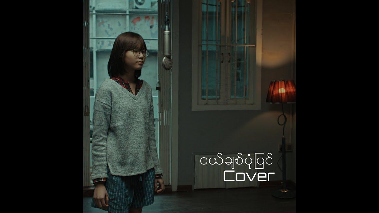 Download Ngel Chit Pone Pyin - ငယ်ချစ်ပုံပြင် (Cover by - Hnin Oo Khaing)