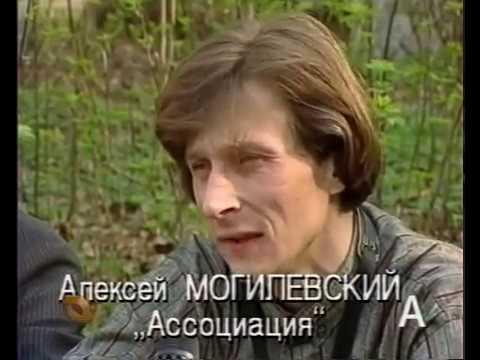 Алексей Могилевский, Николай Петров, Ассоциация - Казанова