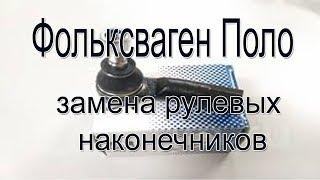 Замена рулевых наконечников на Volkswagen Polo. #АлексейЗахаров. #Авторемонт. Авто - ремонт