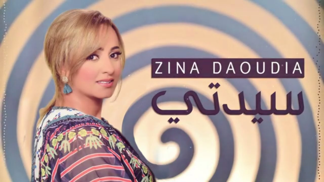 Zina Daoudia Sayidati Exclusive Lyric Clip زينة