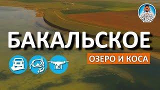 видео Бакальская коса в Крыму