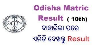 How to Check Odisha 10th Result in Odisha | Odisha matric Result