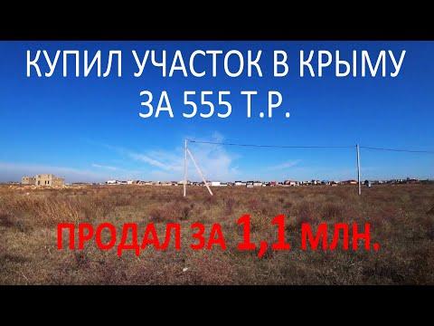 Продал участок в Крыму