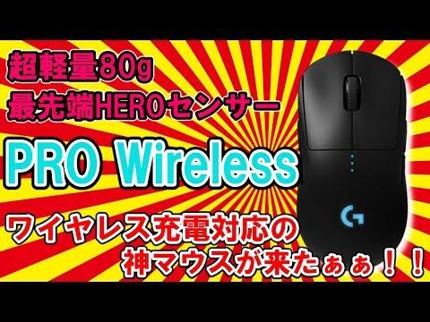 【Logicool PRO Wireless】超軽量80g!HEROセンサー搭載・ワイヤレス給電対応の最先端ゲーミングマウスが来たー!!