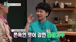 최고의 요리 비결 - 김선영의 황태구이와 버섯볶음_#0…