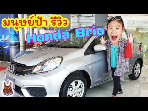 รีวิว honda รีวิว Honda Brio 1.2 V CVT ราคา 495,000 บาท