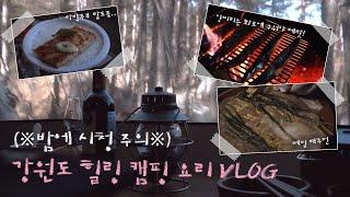 강원도 힐링 캠핑 요리 Vlog(※밤에 시청 주의※)
