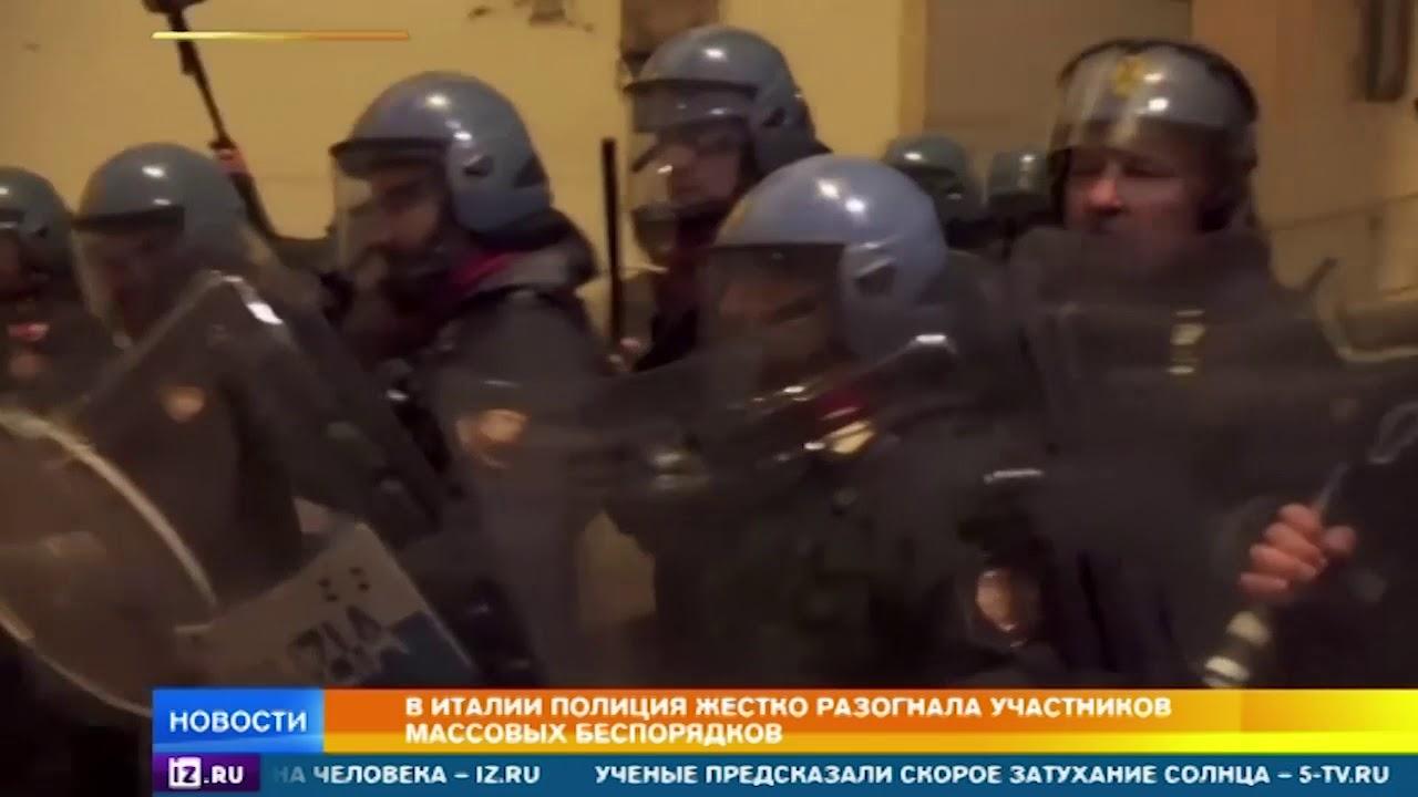 В Италии полиция жестко разогнала участников массовых беспорядков