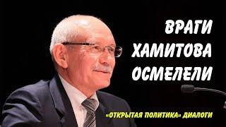 'Открытая Политика'. Диалоги - 1. 'Враги Хамитова осмелели'.