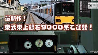 Repeat youtube video 【FHD】BVE5 息呑むリアルさ!! 新公開された東上線を9000系でPlay