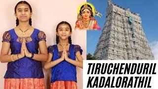 Thiruchendur Kadalorathil | TMS Songs | திருசெந்த்தூரின் கடலோரத்தில் | Tamil Devotional Murugan Song