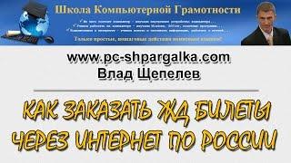 Как заказать ЖД билеты по России через Интернет(, 2015-03-30T10:28:36.000Z)