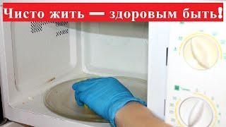 ПОПРОЩАЙТЕСЬ с ЗАСОХШИМ ЖИРОМ! Как очистить микроволновку (духовку) внутри и снаружи от ЖИРА, ГРЯЗИ