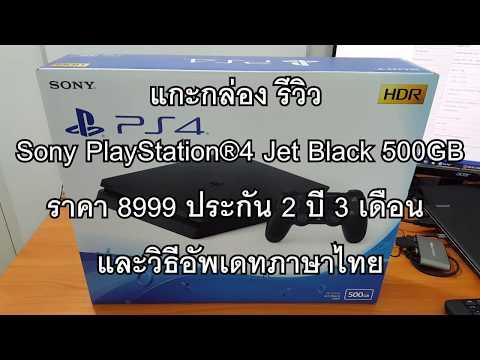 แกะกล่อง รีวิว Sony PlayStation 4 Slim 500GB ราคา 8999 และวิธีอัพเดทภาษาไทย